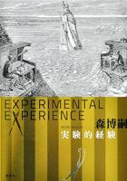 実験的経験Experimentalexperience