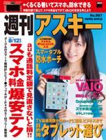 週刊アスキー2014年8/12増刊号