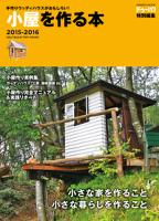 手作りウッディハウスがおもしろい!小屋を作る本2015ー2016