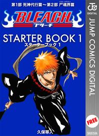 BLEACH─ブリーチ─ STARTER BOOK 1(ジャンプコミックスDIGITAL)