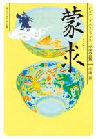 蒙求ビギナーズ・クラシックス中国の古典