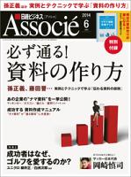 日経ビジネスアソシエ2014年06月号[雑誌]
