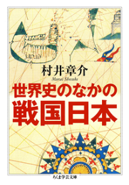 世界史のなかの戦国日本