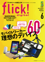 flick!Digital2014年6月号vol.32