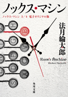 ノックス・マシン3/4電子オリジナル版