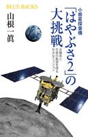 小惑星探査機「はやぶさ2」の大挑戦太陽系と生命の起源を探る壮大なミッション