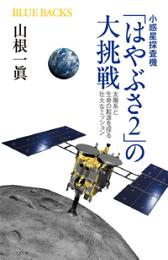 【19位】小惑星探査機「はやぶさ2」の大挑戦 太陽系と生命の起源を探る壮大なミッション