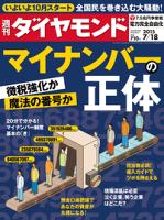 週刊ダイヤモンド15年7月18日号