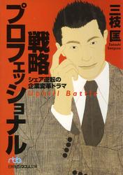 戦略プロフェッショナル シェア逆転の企業変革ドラマ(日経ビジネス人文庫)