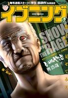 イブニング2015年5号[2015年2月10日発売]1巻