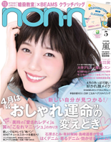non-no2015年5月号