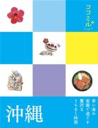 ココミル 沖縄(2015年版)