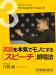 �Ѹ���ܵ��ǥ�Τˤ��륹�ԡ���ϯ��ˡ��Barack Obama The Audacity Of Hope�� ��Part3-���Żҽ��ҡ�