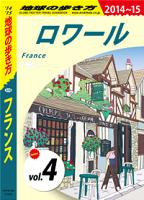 地球の歩き方A06フランス2014-2015【分冊】4ロワール