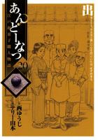 あんどーなつ江戸和菓子職人物語(20)