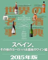 世界の名酒事典2015年版スペイン、その他のヨーロッパ&南米のワイン編