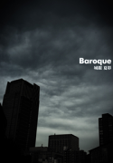 Baroque(バロック)