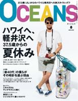OCEANS(オーシャンズ)2014年8月号2014年8月号