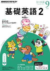 NHKラジオ基礎英語22014年9月号