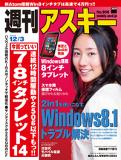 週刊アスキー 2013年 12/3号-【電子書籍】