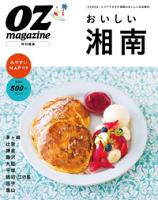 オズマガジン特別編集おいしい湘南おいしい湘南