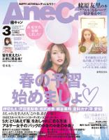 AneCan(アネキャン)2015年3月号