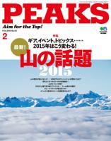 PEAKS2015年2月号No.63