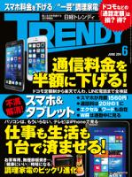 日経トレンディ2014年06月号[雑誌]
