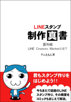 LINEスタンプ制作真書(番外編)LINECreatorsMarketとは?