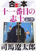 合本十一番目の志士(上)(下)【文春e-Books】