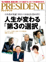 PRESIDENT(プレジデント)2015年6/15号[雑誌]