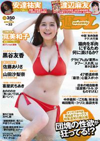 週プレ No.33 8月18日号