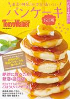 東京と神奈川の本当においしいパンケーキ改訂版