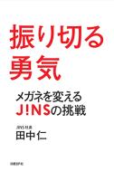振り切る勇気メガネを変えるJINSの挑戦