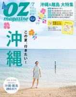 オズマガジン2014年7月号No.5072014年7月号No.507