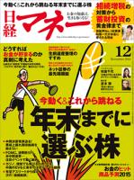日経マネー2014年12月号[雑誌]