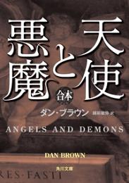 天使と悪魔(上中下合本版)