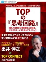 TOPの『思考回路』クオンタムリープ株式会社代表取締役ファウンダー&CEO出井伸之×TOPCONNECT