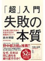 「超」入門失敗の本質日本軍と現代日本に共通する23の組織的ジレンマ