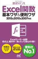 速効!ポケットマニュアルExcel関数基本ワザ&便利ワザ2013&2010&2007対応