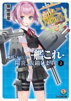 艦隊これくしょん-艦これ-陽炎、抜錨します!2