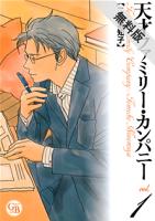 天才ファミリー・カンパニー(1)【期間限定無料お試し版】