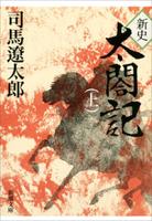 新史太閤記(上)(新潮文庫)