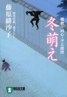 冬萌えー橋廻り同心・平七郎控