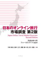 日本のオンライン旅行市場調査第2版