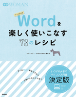 Wordを楽しく使いこなす73のレシピ