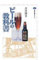 ビールの教科書