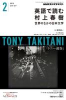 NHKラジオ英語で読む村上春樹世界のなかの日本文学2015年2月号