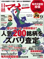 日経マネー2015年09月号[雑誌]