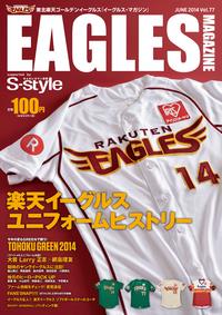 東北楽天ゴールデンイーグルス Eagles Magazine[イーグルス・マガジン] 第77号